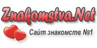 О сайте знакомств Znakomstva.Net