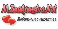 Мобильные знакомства на M.Znakomstva.Net
