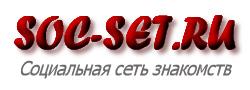 Социальная сеть знакомств Soc-Set.ru
