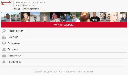 Скриншот мобильной версия сайта знакомств